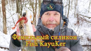 Константин Кузьмин. Фамильный силикон Fish KayuKer.