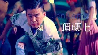 林海峰 Jan Lamb - 頂硬上 MV [Official] [官方]