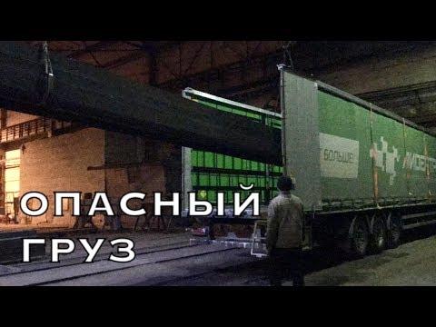 Категория Е в Казани: ДОСТАВКА ОПАСНОГО ГРУЗА!