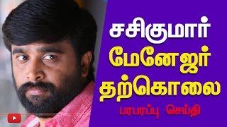 Sasikumar's Manager Udayakumar Suicide at a Lodge - Kollywood is Shocked by the Death