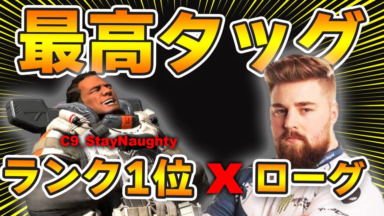 NRGローグと現在ランク1位のC9_StayNaughtyがタッグ組んだらワールドエッジが嵐に【エーペックス/Apex Legends/日本語訳付き】