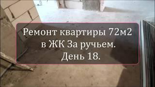 Ремонт квартиры 72м2 в ЖК За ручьем. День 18