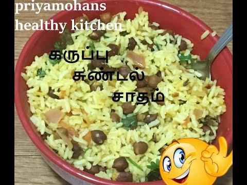 karuppu-sundal-sadham-(black-chickpeas-rice)