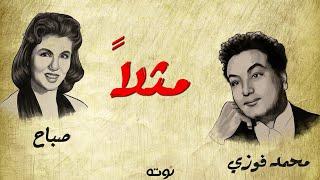 مثلا - دويتو محمد فوزي وصباح ( مع الكلمات )