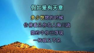 李健 - 假如爱有天意 (有歌词一起唱, lyric sing along)
