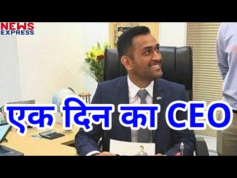 Gulf India ने M S Dhoni को बनाया एक दिन का CEO, ले सकते हैं कई अहम फैसले