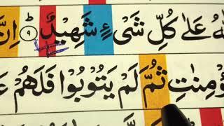 Download lagu #Easy# ways to learn, Surah Al-Burooj/ سورة البروج