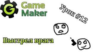 Game Maker Урок #12 - Выстрел врага