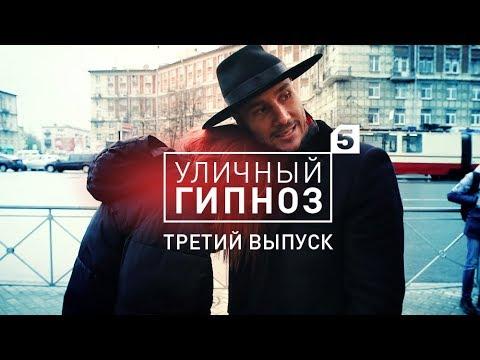 """Третий выпуск шоу """"Уличный гипноз"""" с Антоном Матюхиным"""