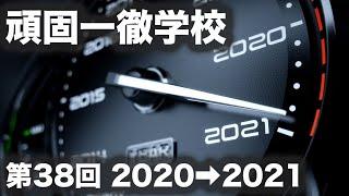 頑固一徹学校 12:25 金曜日 21時 第38回『2020年の総括、2021年の展望』【SYE LIVE告知】