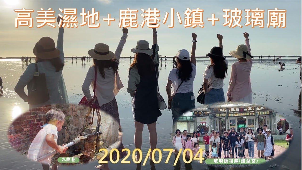 [小梁sky]鹿港小鎮+玻璃媽祖廟+高美濕地一日遊20200704