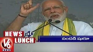 1PM Headlines | Modi Inaugurates Dhola-Sadia Bridge | KTR US Tour | Summer Heat | V6 News