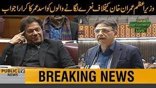 Watch Asad Umar's reply to opposition's slogans against PM Imran Khan