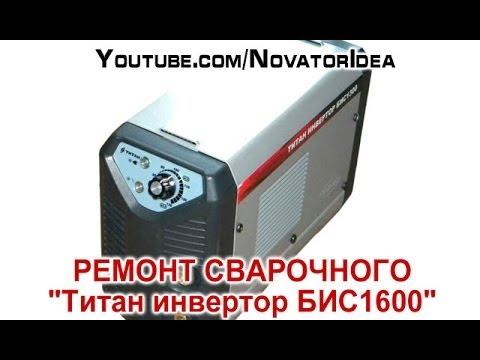 """""""Титан инвертор БИС1600"""" - выявление поломки сварочного и ремонт"""