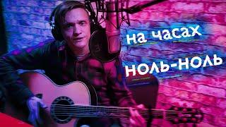На часах ноль-ноль - Dabro(COVER)/НА ГИТАРЕ, Алексей Горб видео