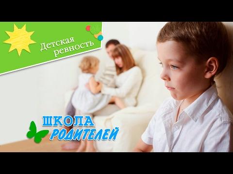 Школа родителей (Детская ревность)