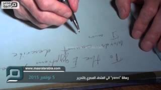 مصر العربية | رسالة