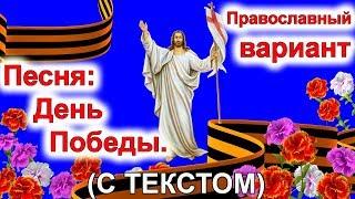 Православный вариант песни День Победы с текстом. Автор текста: Игнатий Лапкин