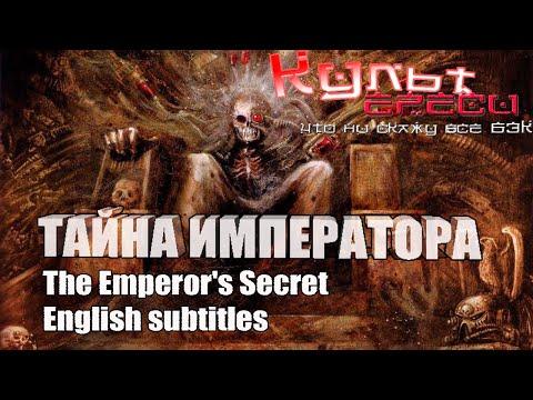 ТАЙНА ИМПЕРАТОРА / The Emperor's Secret  - English subtitles