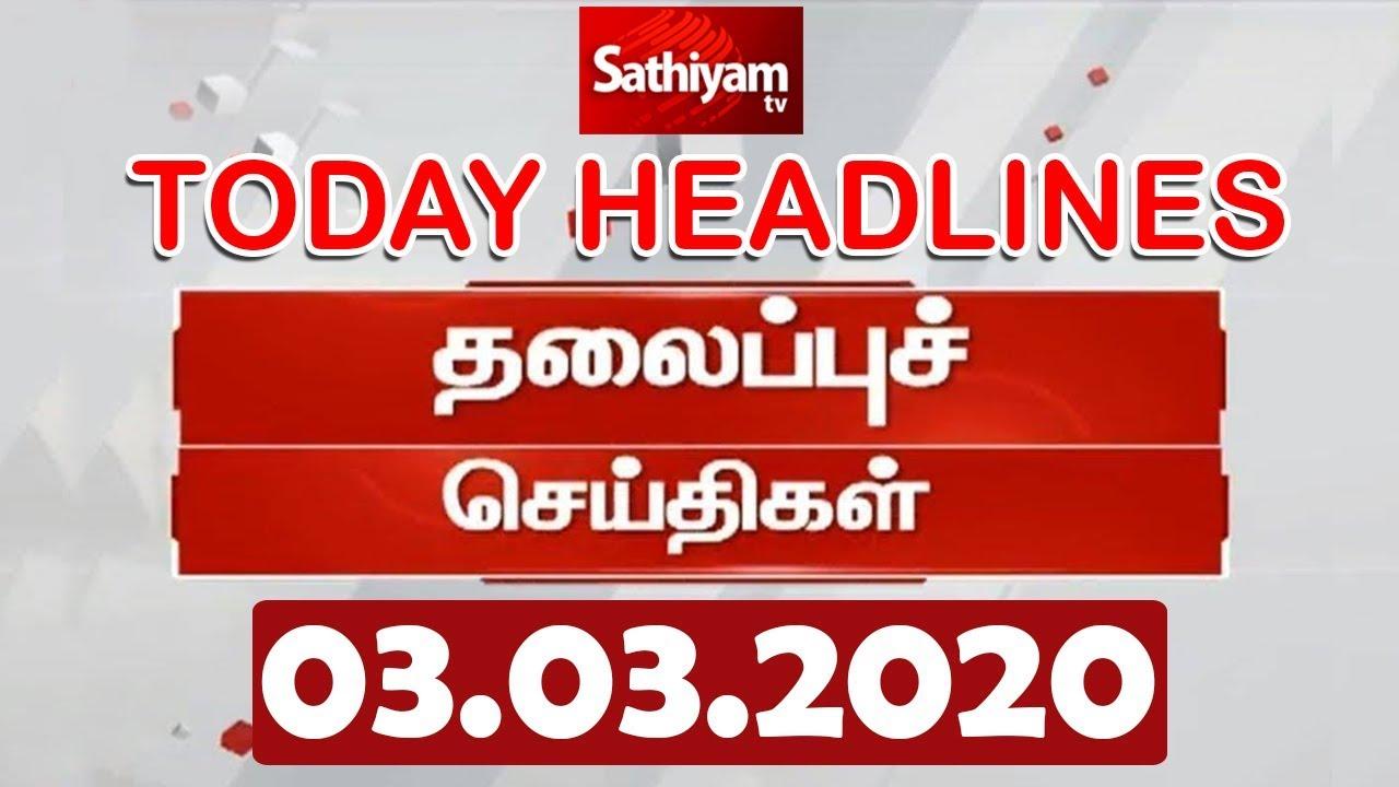Tamil Headlines News | 03 Mar 2020 | இன்றைய தலைப்புச் செய்திகள் | Tamil News | Today Headlines