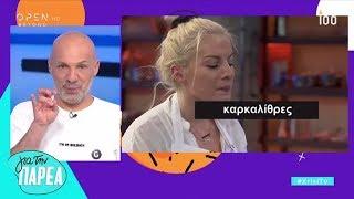 Χρυσή Τηλεόραση - Για Την Παρέα 7/5/2019 | OPEN TV