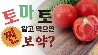 토마토, 세계 10대 푸드 알고 먹자!