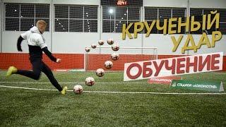 Обучение крученому удару /// Штрафные Messi и Payet. Curve Freekicks Tutorial