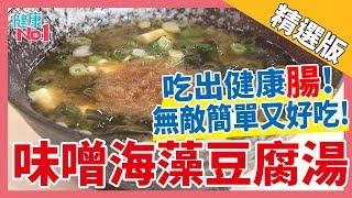 【健康好簡單】秋香老師-味噌海藻豆腐湯~吃出健康腸!無敵簡單又好吃!│《經典好節目》健康NO 1_精選版