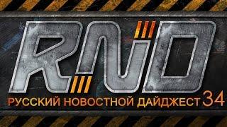 Star Citizen - Русский Новостной Дайджест. №34