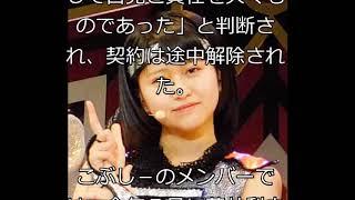 こぶしファクトリー・田口夏実が契約解除「行動に自覚と責任欠く」 藤井...