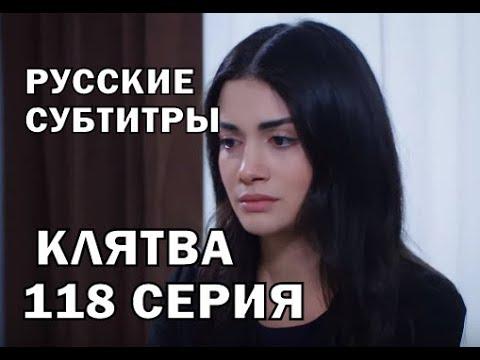 КЛЯТВА 118 СЕРИЯ РУССКИЕ СУБТИТРЫ. Yemin 118. Bölüm
