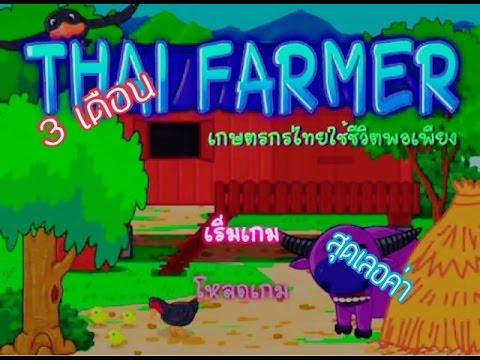 สาธิตวิธีการเล่น เกมปลูกผักแบบไทยๆ