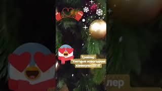 Скоро Фильм улетные  новогодние каникулы 2018