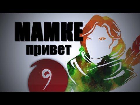 видео: dota 2 Мамке Привет - Выпуск 9. Гайд за Виндранер. lyralei, the windranger
