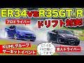【蔵出し動画 #01】R35GT-RとER34スカイラインで追走ドリフト対決をしてみました。プロのドリフトドライバーはすごいです! KUHL Racing R35&ER34 DRIFT BATTLE