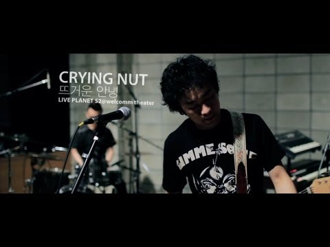 Crying Nut - Hot Farewell(뜨거운 안녕) / LIVE PLANET S2