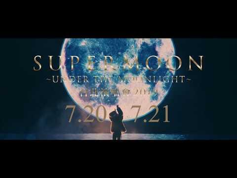 HIROOMI TOSAKA 台北演唱會 2019 SUPERMOON 〜UNDER THE MOONLIGHT〜 CrazyBoy 出演決定!! Mp3