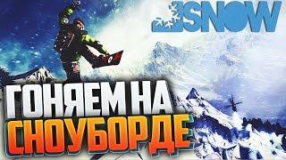 Snow - ГОНЯЕМ НА СНОУБОРДЕ