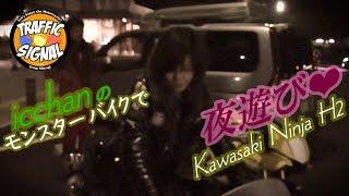 【TS Motovlog #40】いっちゃんのモンスターバイクで夜遊び❤Kawasaki NinjaH2     icchan♪CBR600RR【モトブログ】