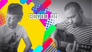 Я солдат   Макс и Василий Титовы   5nizza   Cover