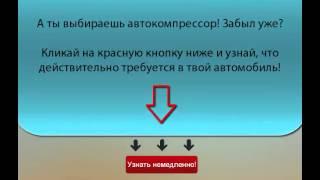 купить компрессор в интернет магазине(http://My-AirMan.ru купить компрессор в интернет магазине., 2014-10-17T03:24:06.000Z)