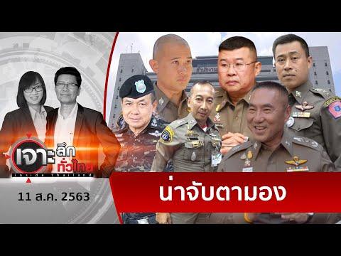จับตาตั้ง 6 นายพล...ชี้ทิศทางสำนักงานตำรวจแห่งชาติ | เจาะลึกทั่วไทย | 11 ส.ค. 63