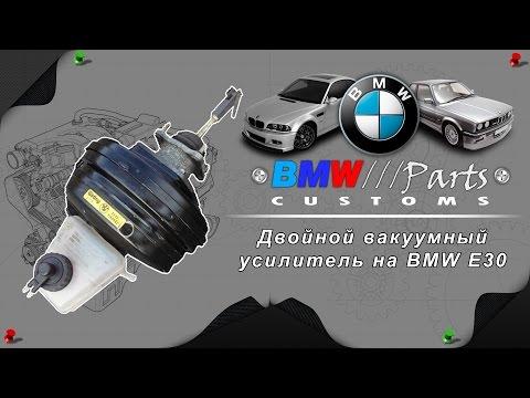 Двойной вакуумный усилитель на BMW E30
