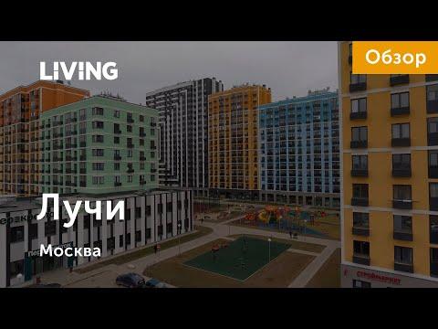 ЖК «Лучи»: отзыв Тайного покупателя. Новостройки Москвы