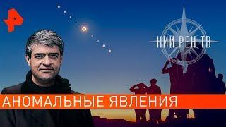 Аномальные явления. НИИ РЕН ТВ (20.02.2020).