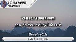 แปลเพลง God is a woman - Ariana Grande