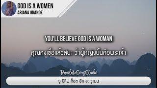 แปลเพลง god is a woman ariana grande