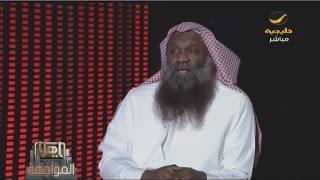 ياهلا المواجهة مع الشيخ عادل الكلباني