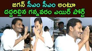YS Jagan Gannavaram Airport Fans Crazy FollowersElection Counting AP | Cinema Politics