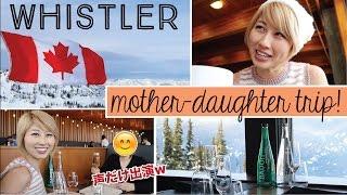 母娘でカナダ旅行!ウィスラーの絶景&おすすめスポット♪〔#518〕 thumbnail